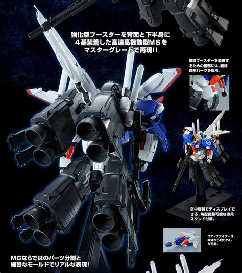 P-Bandai MG 1/100 S-Gundam Booster Unit 装着型 : Additional Information published